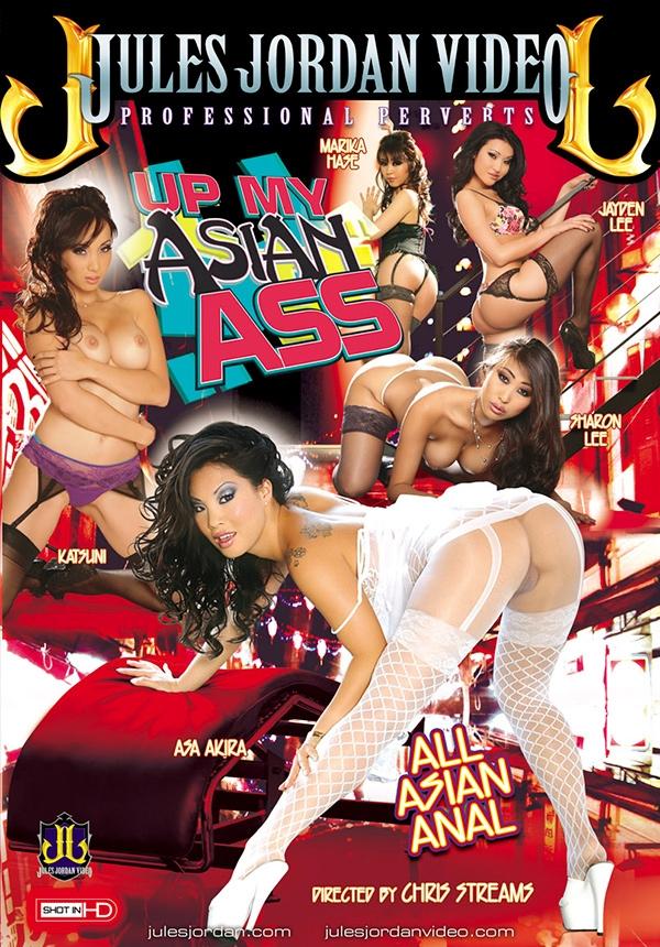Up My Asian Ass #1 DVD